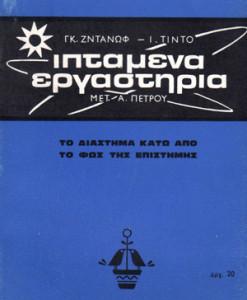 iptamena-ergastiria