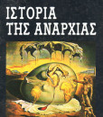 istoria-tis-anarxias