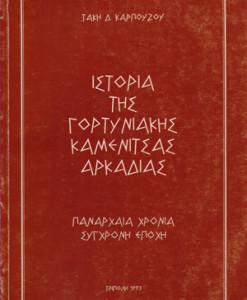 istoria-tis-kamernitsas