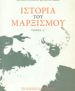 istoria-tou-marxismou-vol1