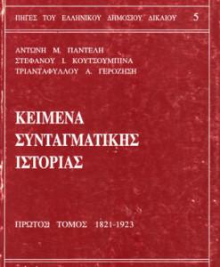keimena-syntagmatikis-istorias