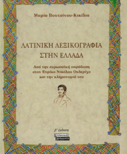 latiniki-laxikografia