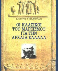 oi-klassikoi-tou-marxismou-gia-arxaia-ellada-tsimpoukidis