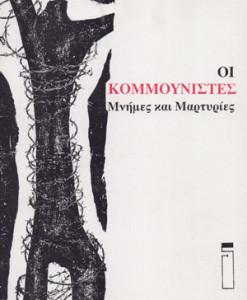oi_kommounistes_aggelou_giannis