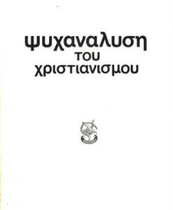 psihanalisi-tou-xristianismou-sacramento