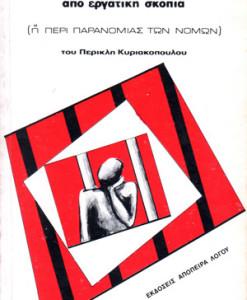 to-sintagma-tou-75-apo-ergatiki-skopia