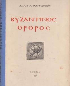 βυζαντινό ορθρος 001