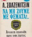 σολτζενιτσιν 001