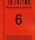 το-ενζυμο