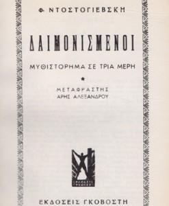 DAIMONISMENOI