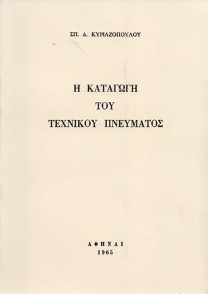 KATAGOGI