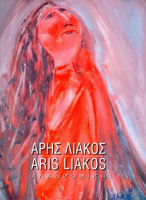 aris-liakos-anadromiki