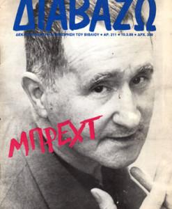 diavazw-mpreht