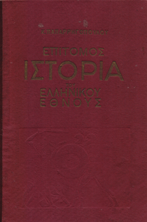 epitmos-istoria