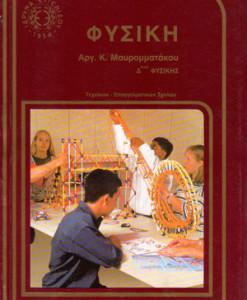fisiki-idrima-evgenidou-mavrommatakou