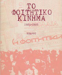 foitiko-kinima