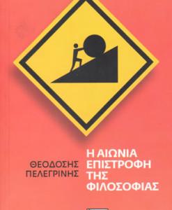 i-aionia-epistrofi-tis-filosofias