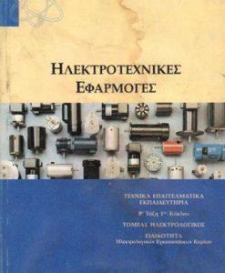 ilektrotexnikes-efarmoges