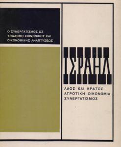 israil_konstantinidis
