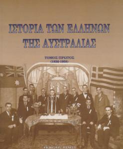 istoria_ton_ellinon_tis_australias_tamis_anastasios