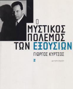 mystikos-polemos