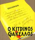 o-kitrinos-fakelos