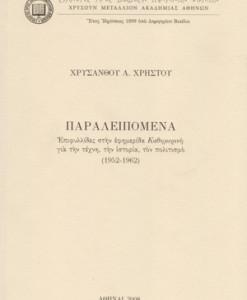 paraleipomena