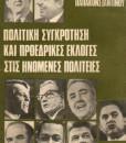 politiki-sigkrotisi-proedrikes-ekloges-inomenes-politeies