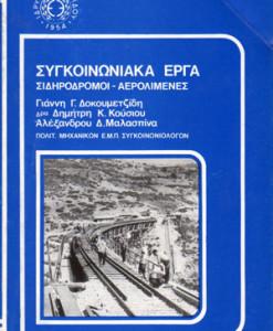 sigkoinwniaka-erga-idryma-evgenidou
