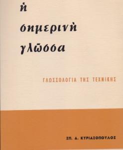 simerini-glossa