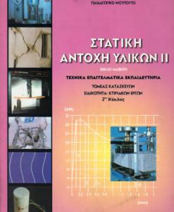 statiki-antoxi-ilikwn-iii