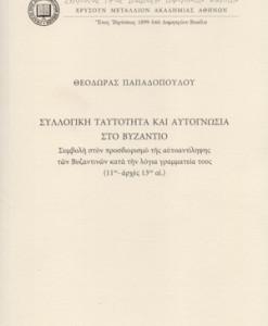 syllogiki-taytotita-sto-vyzantio