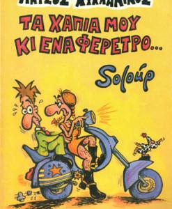 ta-hapia-mou-kai-ena-feretro