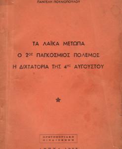 ta-laika-metwpa-pouliopoulou