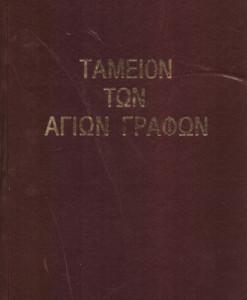tameion-agias-grafis