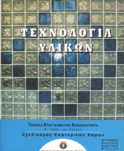 texnologia-ilikon-sxediasmos-esoterikon-xoron