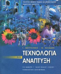 texnologia-kai-anaptixi