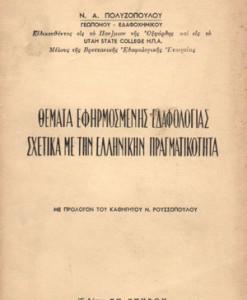 themata-efirmosmenis-edafologias