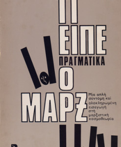 ti_eipe_pragmatika_0_marx_fiser_ernst