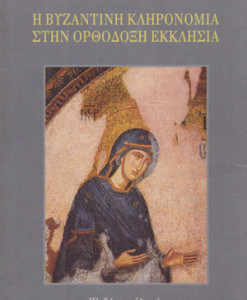 vizantini-klironomia
