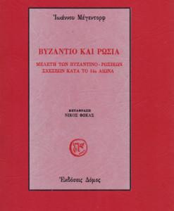 vizantio-kai-rosia