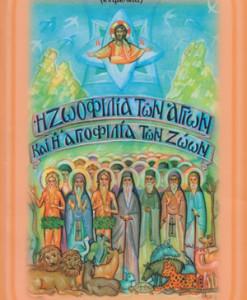 zoofilia-agion