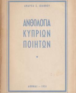 κυπριοι φοιτητες 001