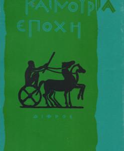 Kainouria_epoxi_anoixi-kalokairi_1976