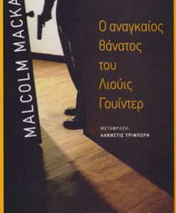 anagkaios_thanatos_Mackay