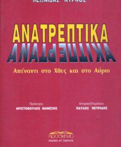 anatreptika-apenanti-sto-xthes-kai-to-ayrio-kirkos