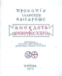 anekdota-apokrifos-istoria