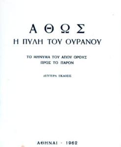 athos-i-pili-tou-ouranou