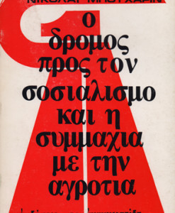 dromos_sosialismos_mpoharin
