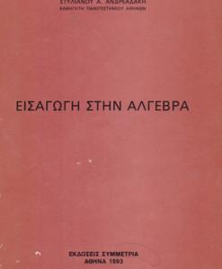 eisagogi_stin_algrevra_andreadakis